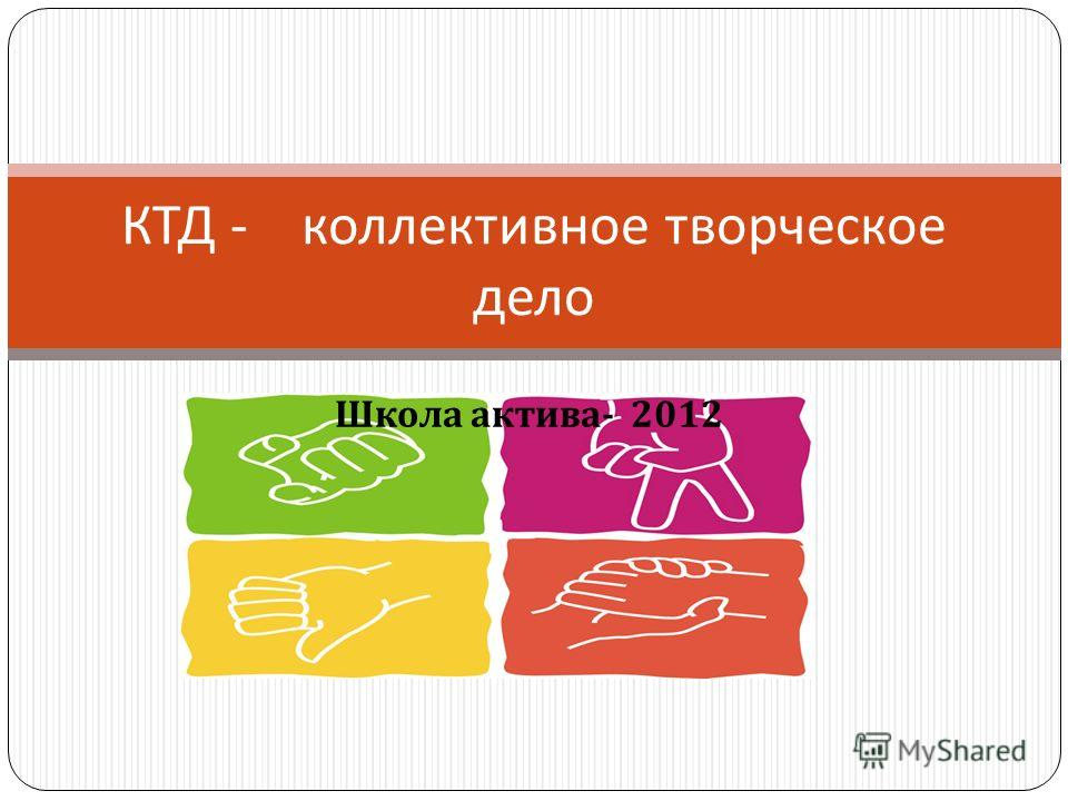 Школа актива - 2012 КТД - коллективное творческое дело