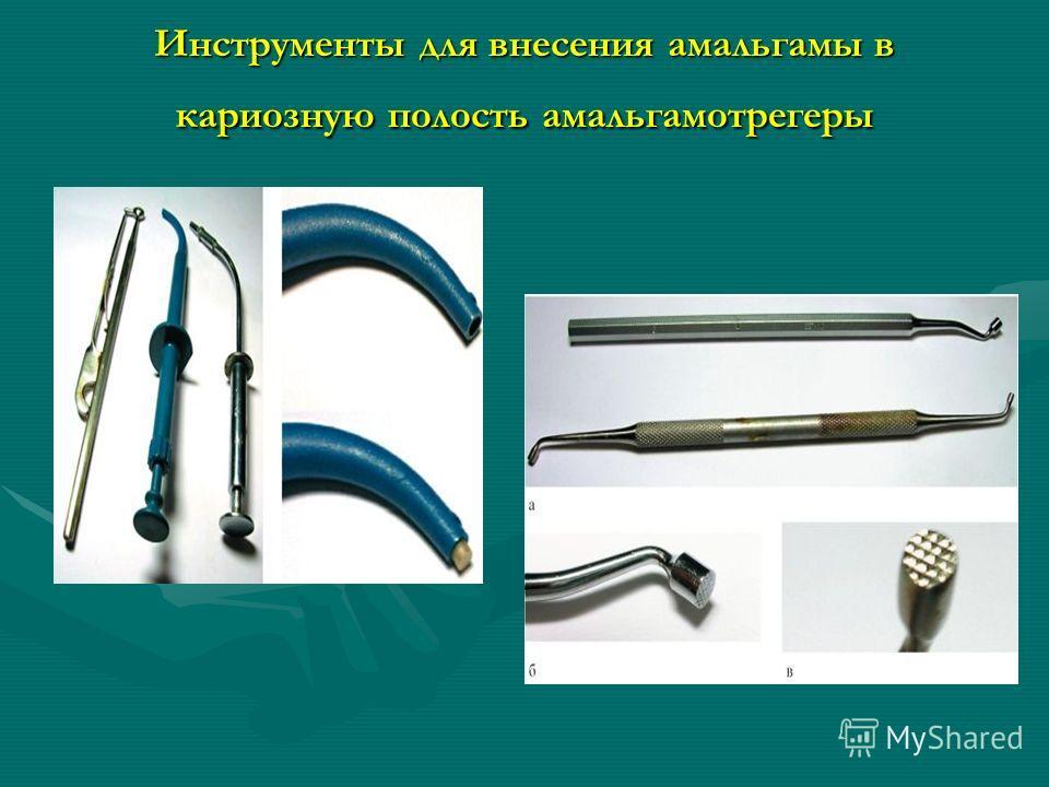 Инструменты для внесения амальгамы в кариозную полость амальгамотрегеры