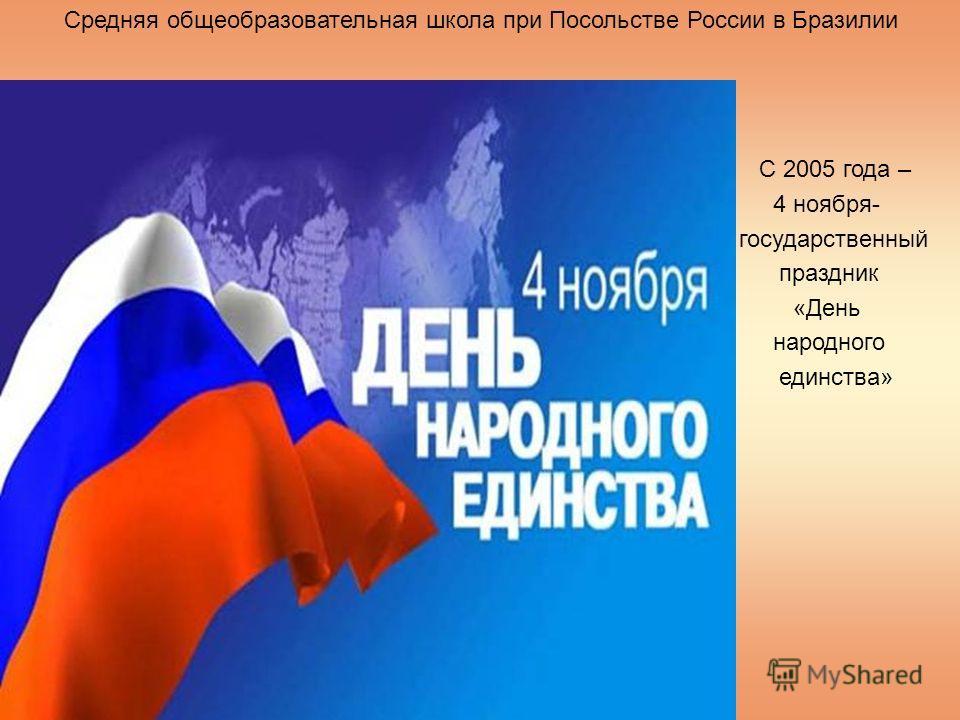 С 2005 года – 4 ноября- государственный праздник «День народного единства» Средняя общеобразовательная школа при Посольстве России в Бразилии