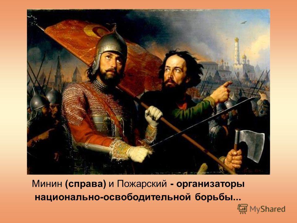 Минин (справа) и Пожарский - организаторы национально-освободительной борьбы...