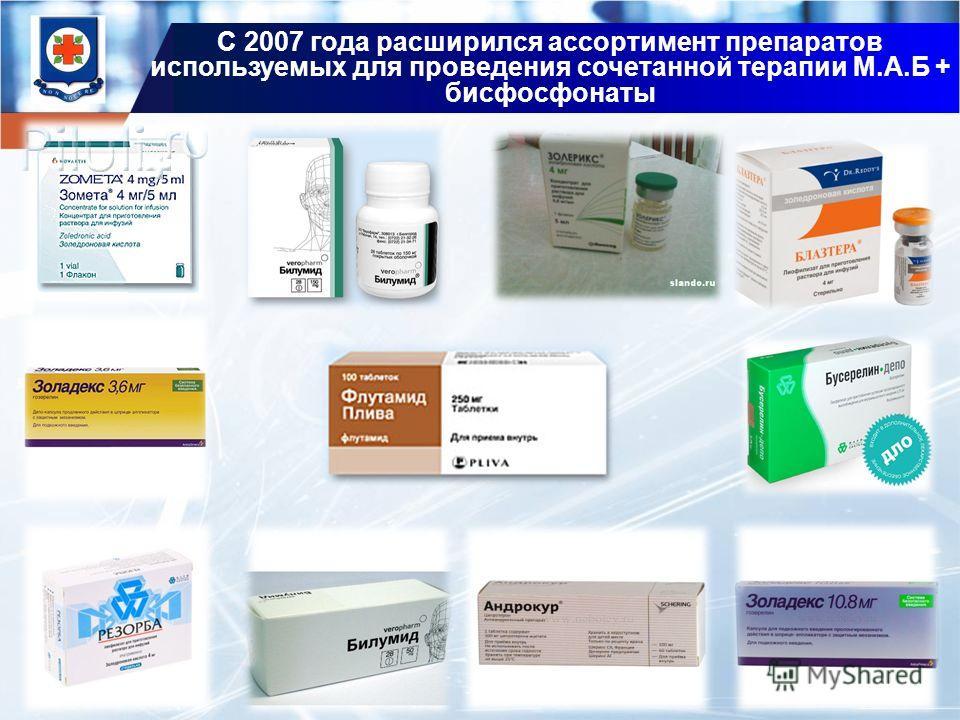 С 2007 года расширился ассортимент препаратов используемых для проведения сочетанной терапии М.А.Б + бисфосфонаты