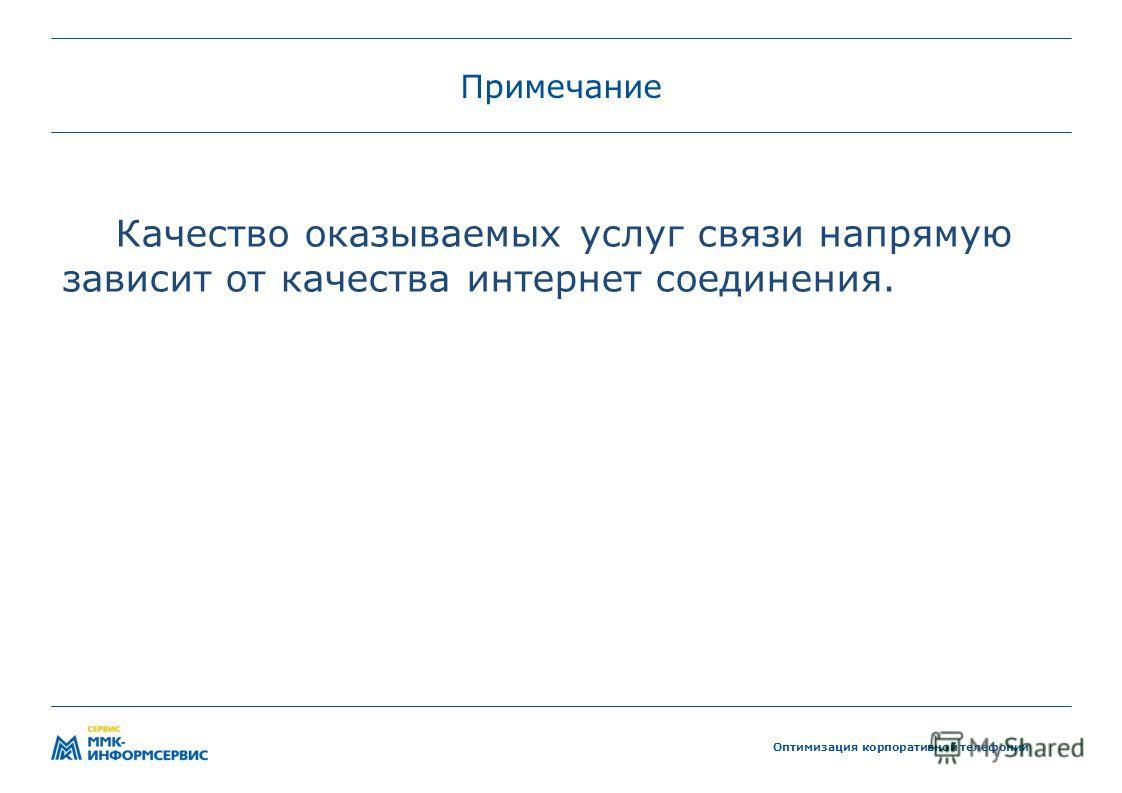 Примечание Оптимизация корпоративной телефонии Качество оказываемых услуг связи напрямую зависит от качества интернет соединения.