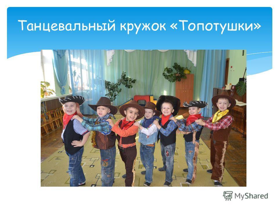 Танцевальный кружок «Топотушки»