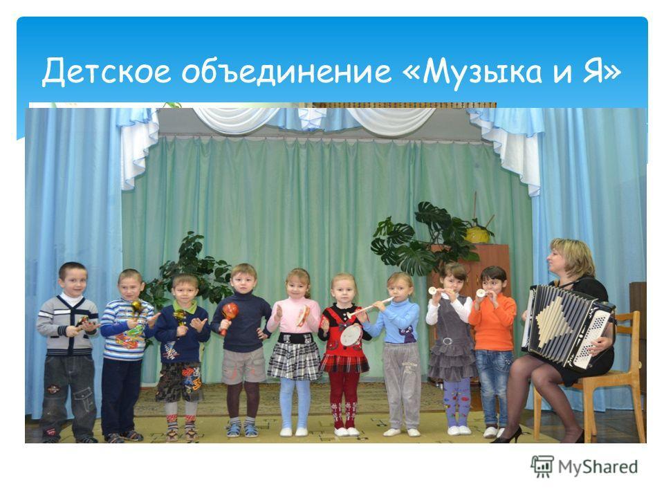 Детское объединение «Музыка и Я»