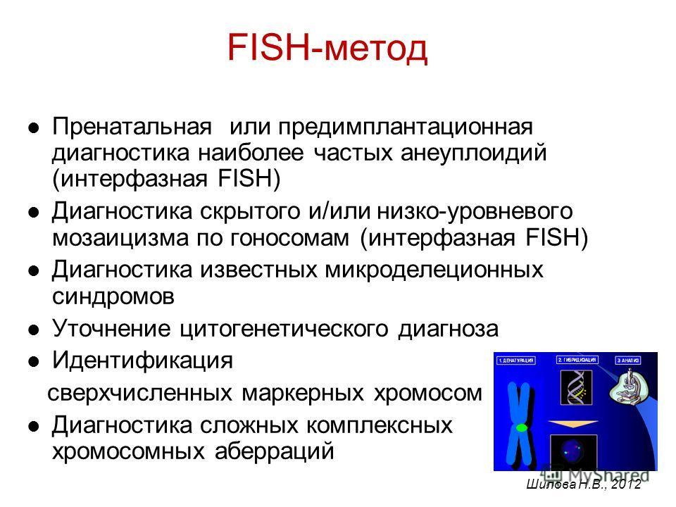FISH-метод Пренатальная или предимплантационная диагностика наиболее частых анеуплоидий (интерфазная FISH) Диагностика скрытого и/или низко-уровневого мозаицизма по гоносомам (интерфазная FISH) Диагностика известных микроделеционных синдромов Уточнен
