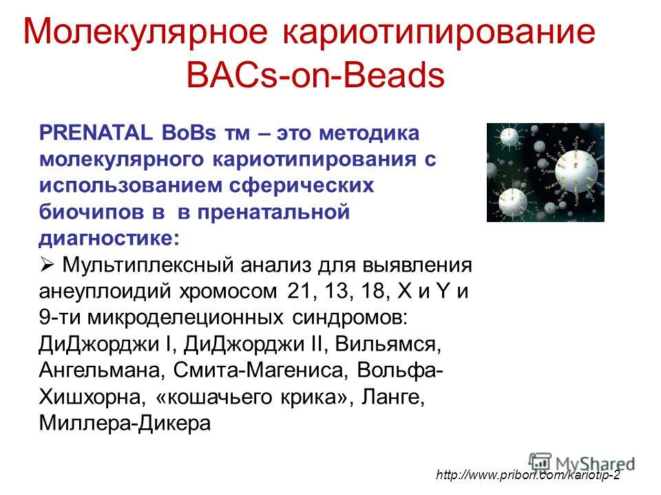 Молекулярное кариотипирование BACs-on-Beads PRENATAL BoBs тм – это методика молекулярного кариотипирования с использованием сферических биочипов в в пренатальной диагностике: Мультиплексный анализ для выявления анеуплоидий хромосом 21, 13, 18, X и Y
