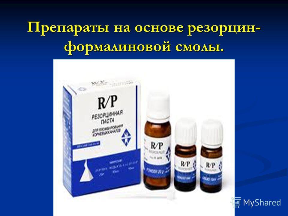 Препараты на основе резорцин- формалиновой смолы.