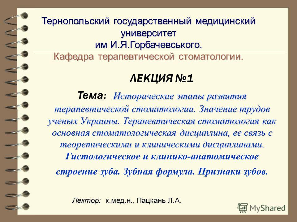 Исторические этапы развития терапевтической стоматологии. Значение трудов ученых Украины. Терапевтическая стоматология как основная стоматологическая дисциплина, ее связь с теоретическими и клиническими дисциплинами. ЛЕКЦИЯ 1 Тема: Исторические этапы