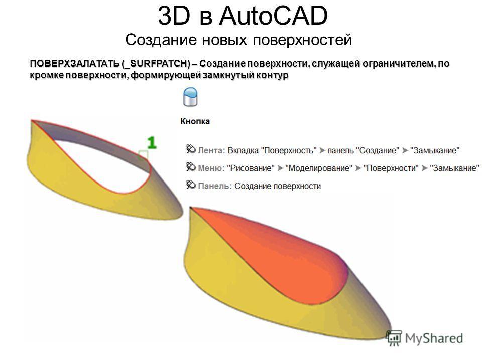 3D в AutoCAD Создание новых поверхностей ПОВЕРХЗАЛАТАТЬ (_SURFPATCH) – Создание поверхности, служащей ограничителем, по кромке поверхности, формирующей замкнутый контур
