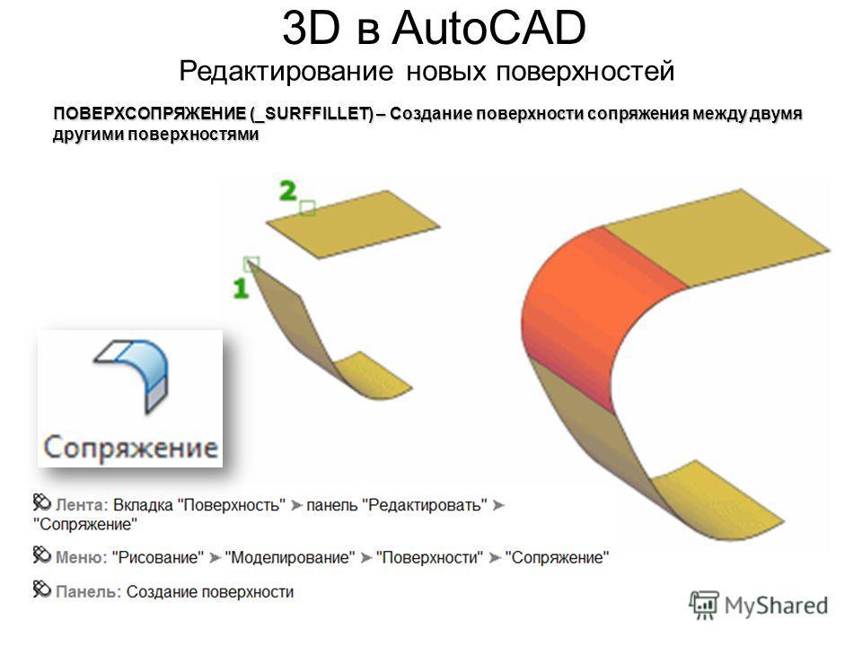 3D в AutoCAD Редактирование новых поверхностей ПОВЕРХСОПРЯЖЕНИЕ (_SURFFILLET) – Создание поверхности сопряжения между двумя другими поверхностями
