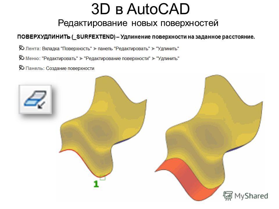 3D в AutoCAD Редактирование новых поверхностей ПОВЕРХУДЛИНИТЬ (_SURFEXTEND) – Удлинение поверхности на заданное расстояние.