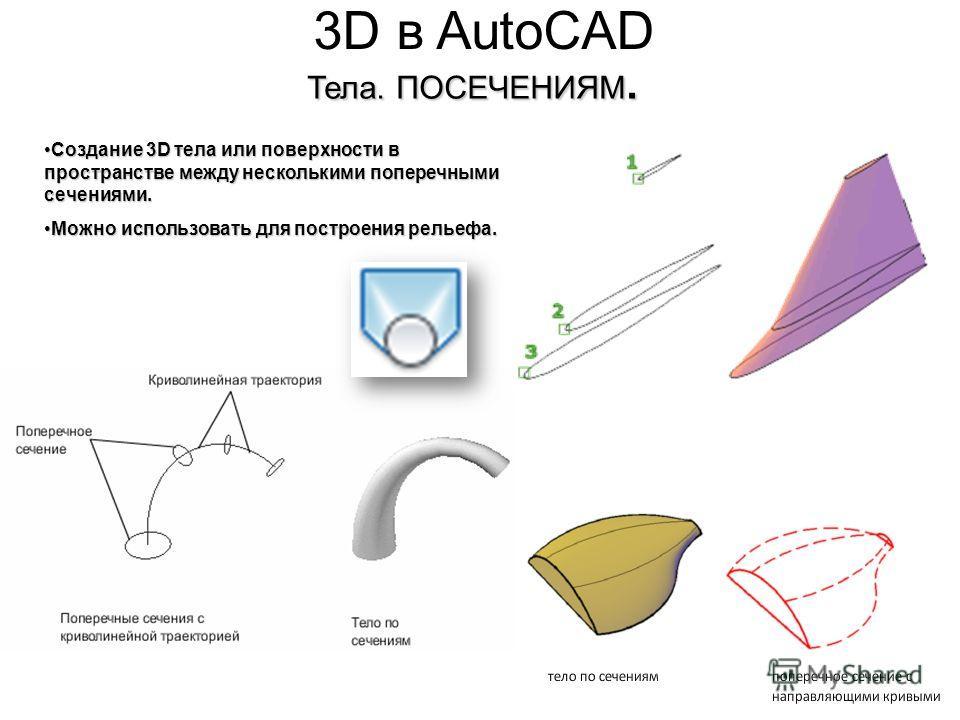 3D в AutoCAD Тела. ПОСЕЧЕНИЯМ. Создание 3D тела или поверхности в пространстве между несколькими поперечными сечениями.Создание 3D тела или поверхности в пространстве между несколькими поперечными сечениями. Можно использовать для построения рельефа.