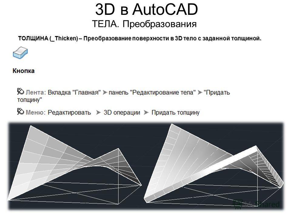 3D в AutoCAD ТЕЛА. Преобразования ТОЛЩИНА (_Thicken) – Преобразование поверхности в 3D тело с заданной толщиной.
