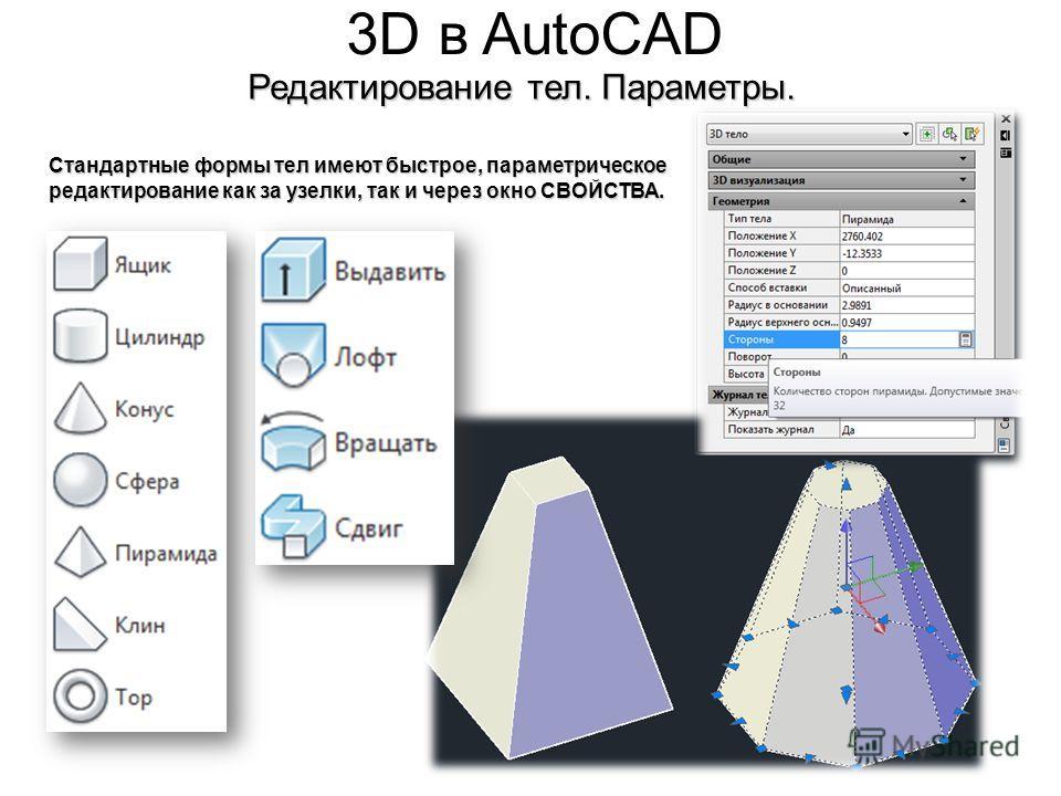 3D в AutoCAD Редактирование тел. Параметры. Стандартные формы тел имеют быстрое, параметрическое редактирование как за узелки, так и через окно СВОЙСТВА.