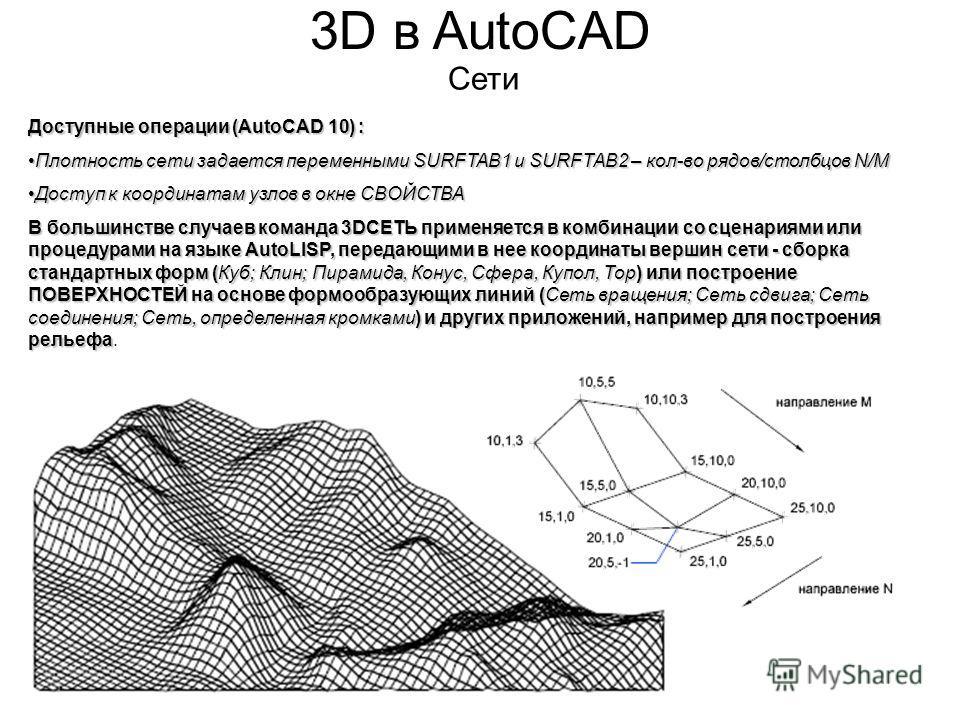 3D в AutoCAD Сети Доступные операции (AutoCAD 10): Доступные операции (AutoCAD 10) : Плотность сети задается переменными SURFTAB1 и SURFTAB2 – кол-во рядов/столбцов N/MПлотность сети задается переменными SURFTAB1 и SURFTAB2 – кол-во рядов/столбцов N/