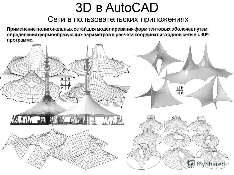 3D в AutoCAD Сети в пользовательских приложениях Применение полигональных сетей для моделирования форм тентовых оболочек путем определения формообразующих параметров и расчета координат исходной сети в LISP- программе.