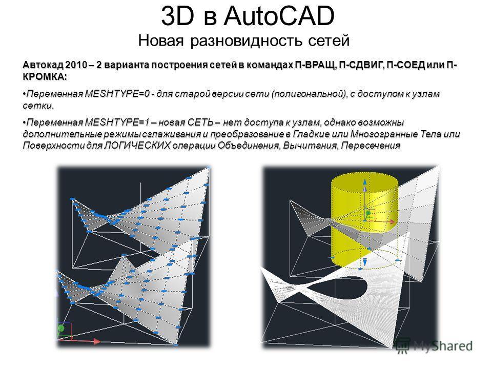 3D в AutoCAD Новая разновидность сетей Автокад 2010 – 2 варианта построения сетей в командах П-ВРАЩ, П-СДВИГ, П-СОЕД или П- КРОМКА: Переменная MESHTYPE=0 - для старой версии сети (полигональной), с доступом к узлам сетки.Переменная MESHTYPE=0 - для с