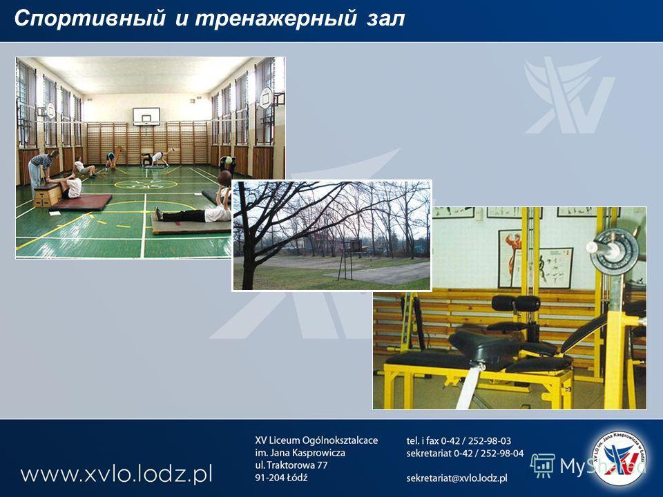 Спортивный и тренажерный зал