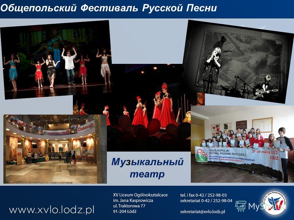 Общепольский Фестиваль Русской Песни Музыкальный театр