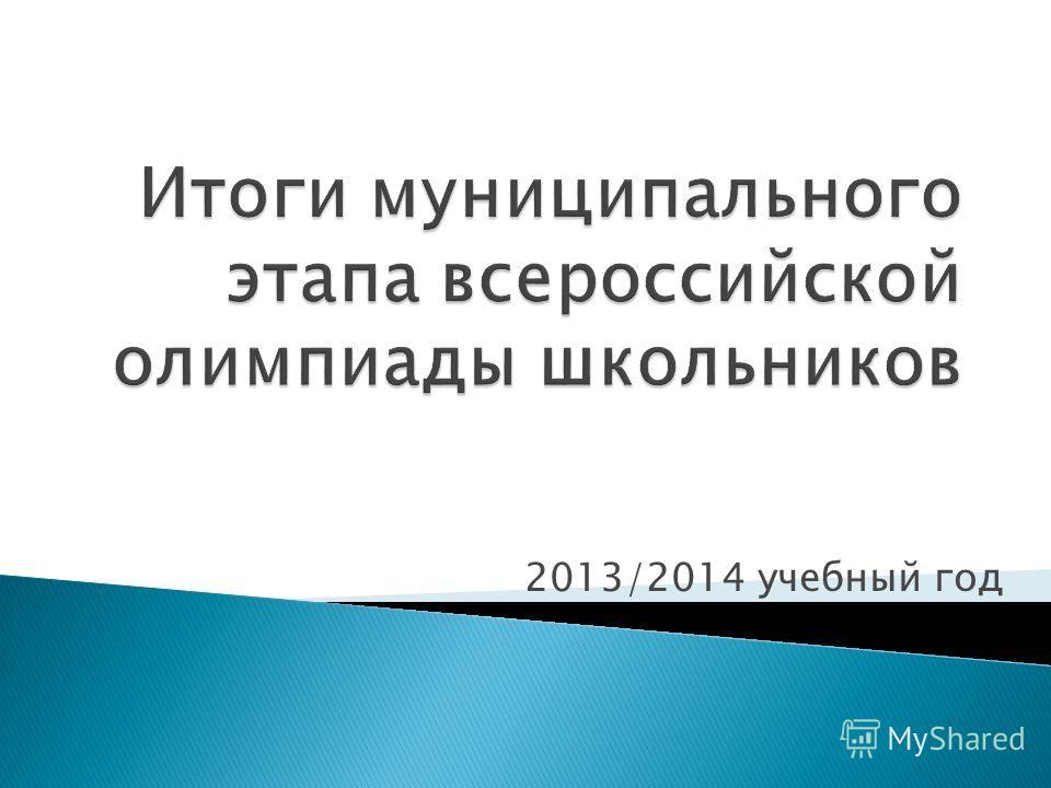 2013/2014 учебный год