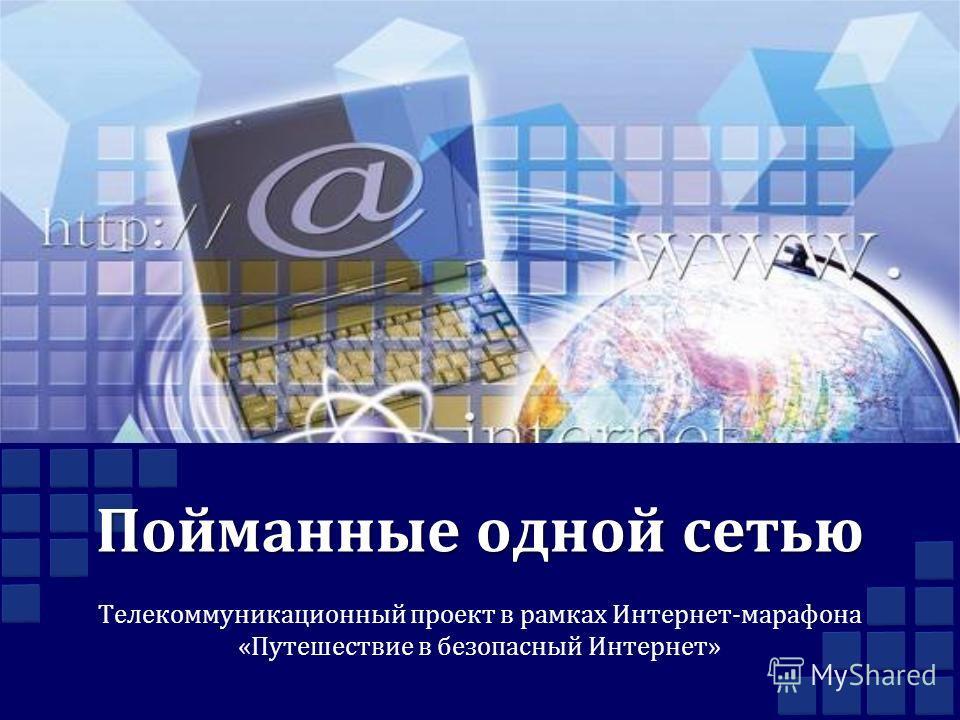 Пойманные одной сетью Телекоммуникационный проект в рамках Интернет-марафона «Путешествие в безопасный Интернет»