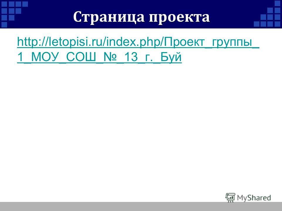 Страница проекта http://letopisi.ru/index.php/Проект_группы_ 1_МОУ_СОШ__13_г._Буй