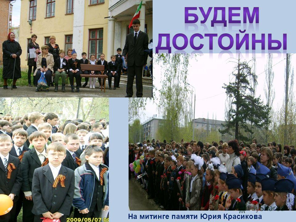 На митинге памяти Юрия Красикова
