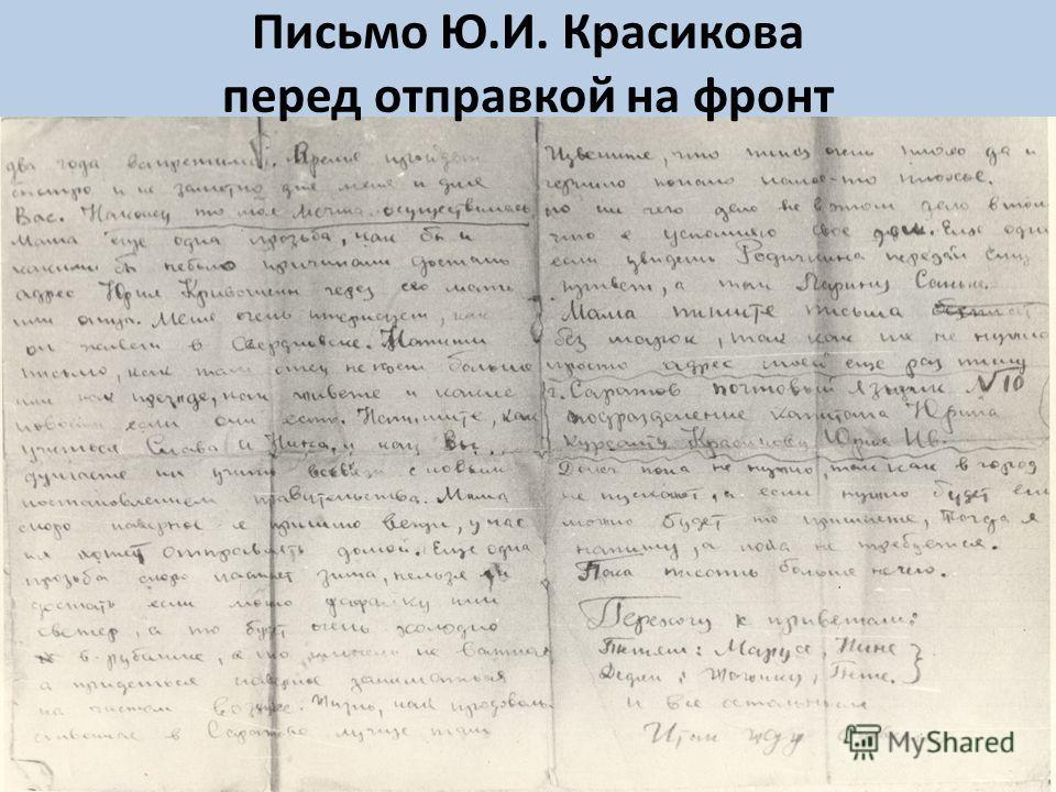 Письмо Ю.И. Красикова перед отправкой на фронт