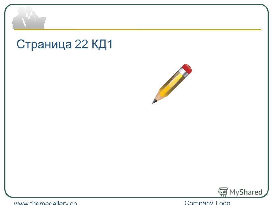 Company Logo www.themegallery.co m Страница 22 КД1