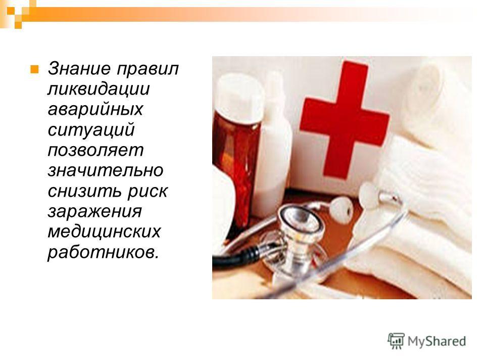 Знание правил ликвидации аварийных ситуаций позволяет значительно снизить риск заражения медицинских работников.