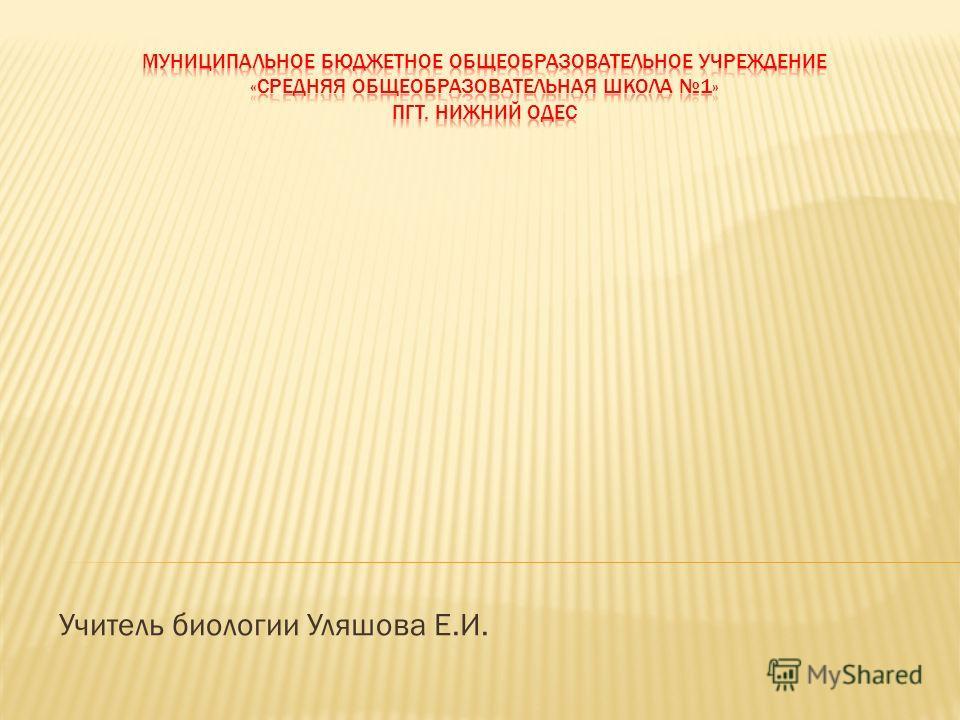 Учитель биологии Уляшова Е.И.