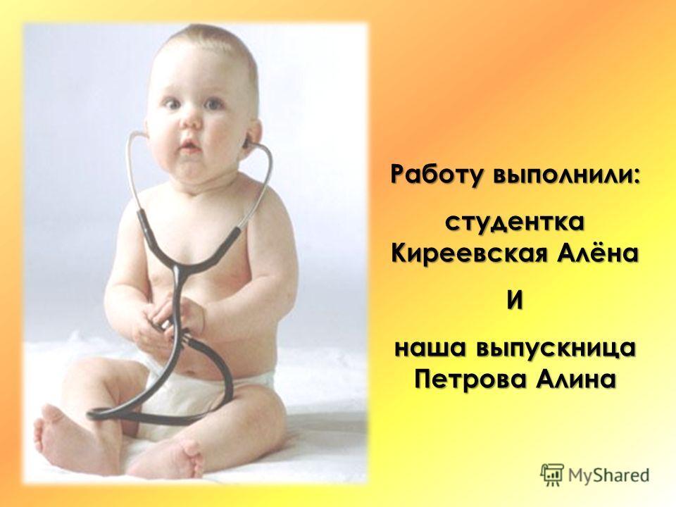Работу выполнили: студентка Киреевская Алёна И наша выпускница Петрова Алина