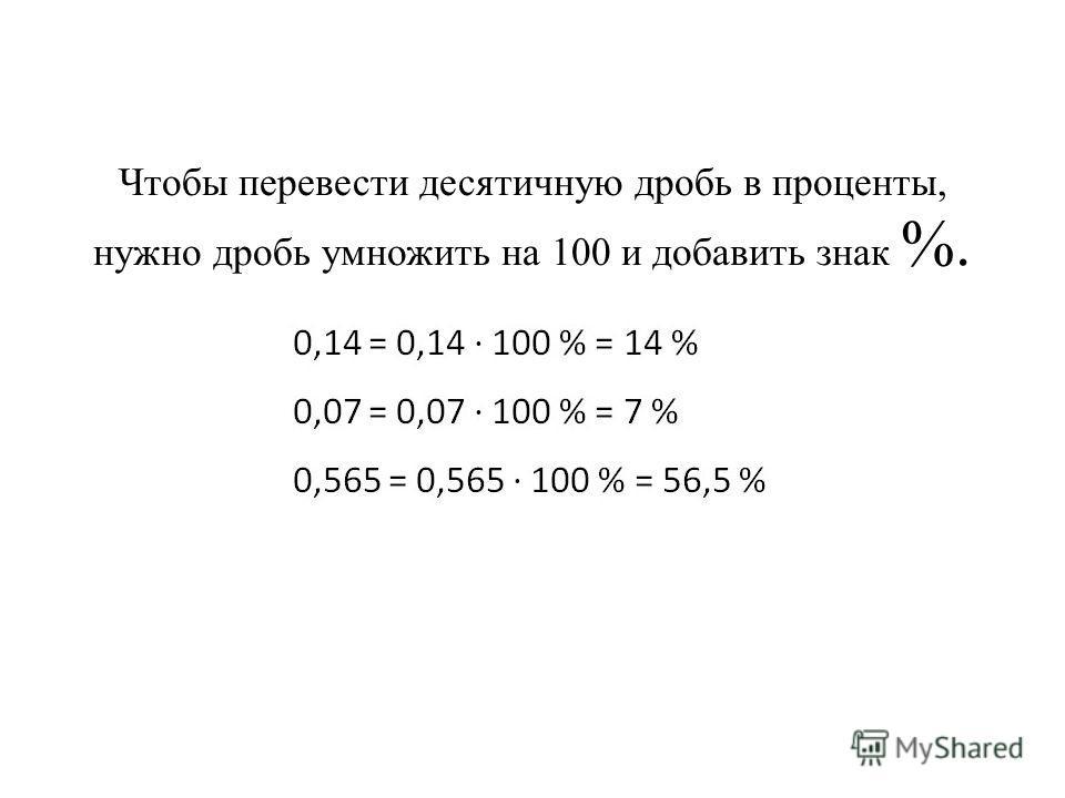 Чтобы перевести десятичную дробь в проценты, нужно дробь умножить на 100 и добавить знак %.