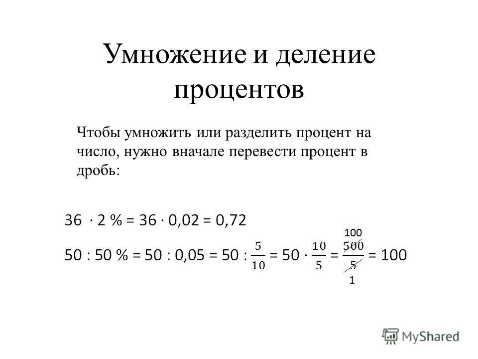 Умножение и деление процентов Чтобы умножить или разделить процент на число, нужно вначале перевести процент в дробь: