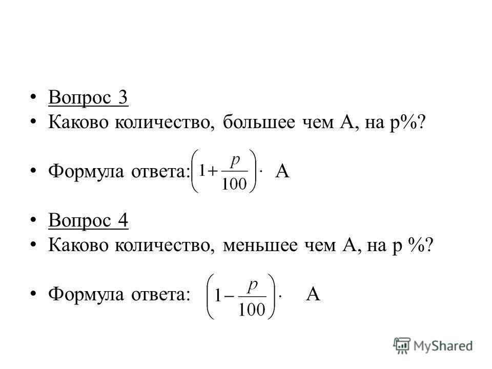 Вопрос 3 Каково количество, большее чем А, на p%? Формула ответа: А Вопрос 4 Каково количество, меньшее чем А, на p %? Формула ответа: А