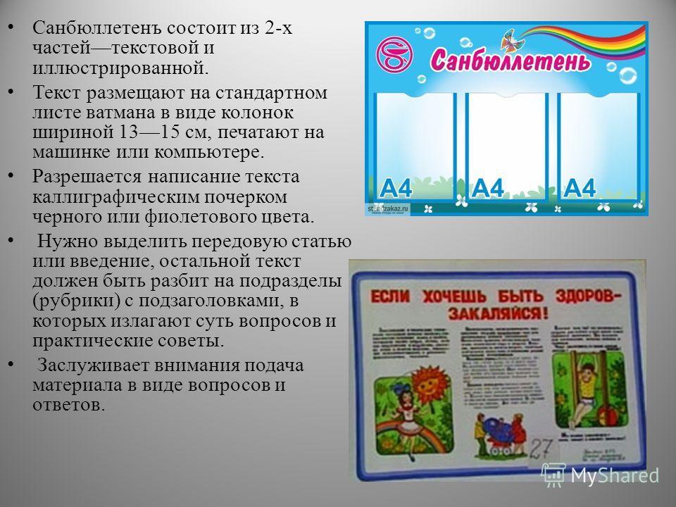 Санбюллетенъ состоит из 2-х частейтекстовой и иллюстрированной. Текст размещают на стандартном листе ватмана в виде колонок шириной 1315 см, печатают на машинке или компьютере. Разрешается написание текста каллиграфическим почерком черного или фиолет