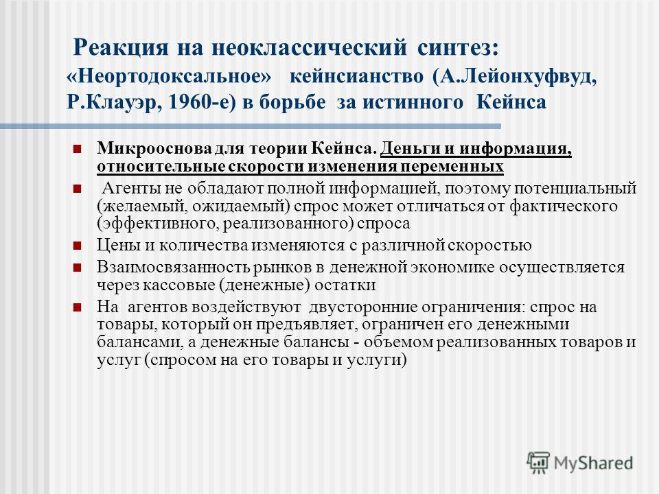 Реакция на неоклассический синтез: «Неортодоксальное» кейнсианство (А.Лейонхуфвуд, Р.Клауэр, 1960-е) в борьбе за истинного Кейнса Микрооснова для теории Кейнса. Деньги и информация, относительные скорости изменения переменных Агенты не обладают полно