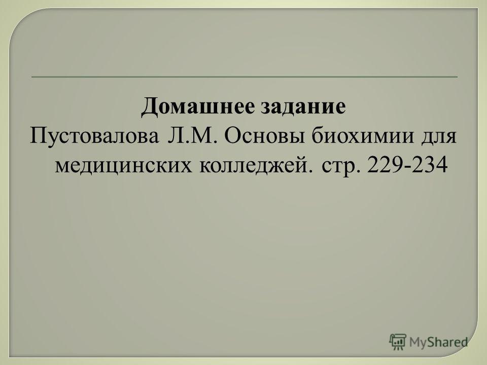 Домашнее задание Пустовалова Л. М. Основы биохимии для медицинских колледжей. стр. 229-234