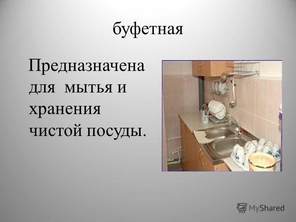 буфетная Предназначена для мытья и хранения чистой посуды.