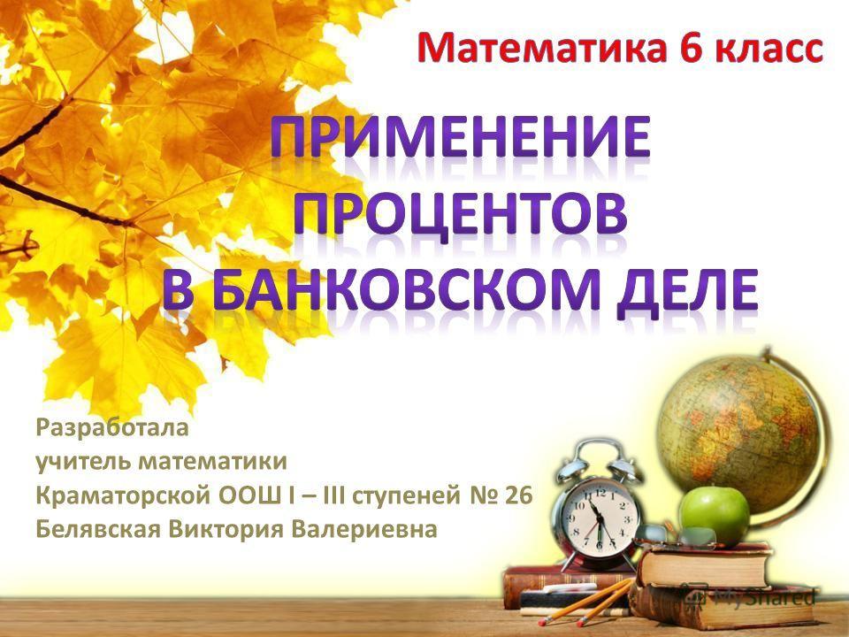 Разработала учитель математики Краматорской ООШ І – ІІІ ступеней 26 Белявская Виктория Валериевна