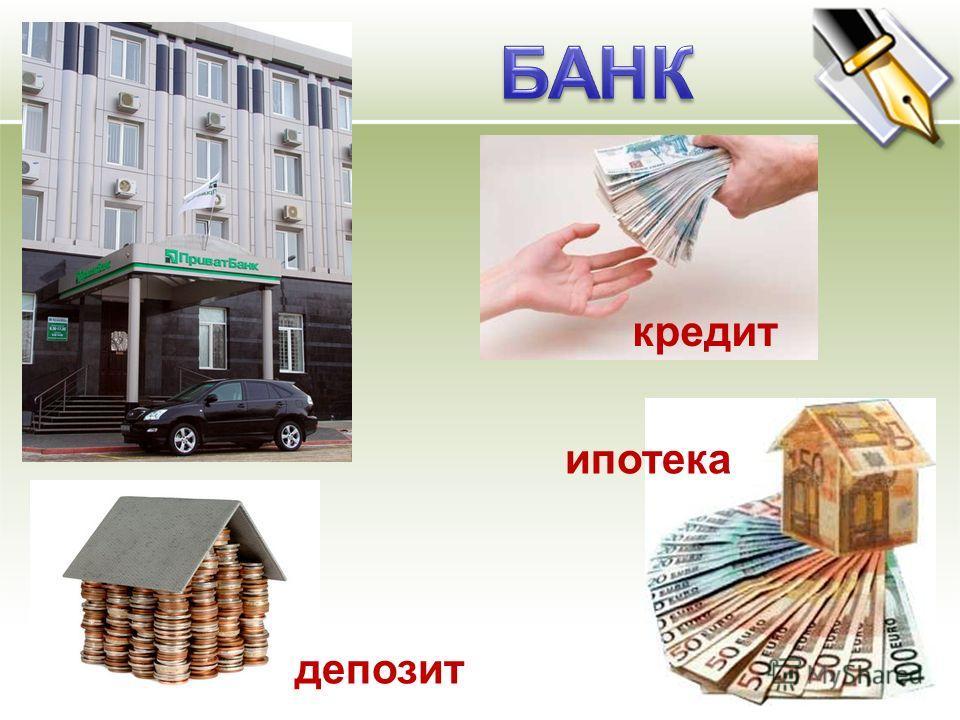 депозит ипотека кредит