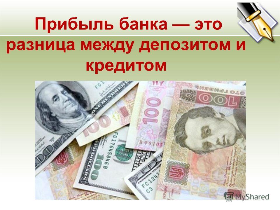 Прибыль банка это разница между депозитом и кредитом