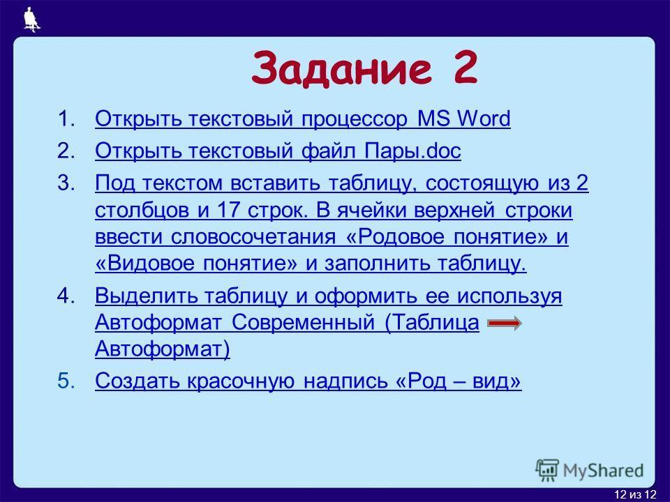 12 из 12 Задание 2 1.Открыть текстовый процессор MS WordОткрыть текстовый процессор MS Word 2.Открыть текстовый файл Пары.docОткрыть текстовый файл Пары.doc 3.Под текстом вставить таблицу, состоящую из 2 столбцов и 17 строк. В ячейки верхней строки в