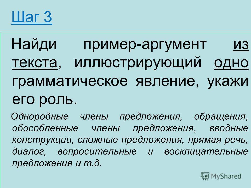 Шаг 3 Найди пример-аргумент из текста, иллюстрирующий одно грамматическое явление, укажи его роль. Однородные члены предложения, обращения, обособленные члены предложения, вводные конструкции, сложные предложения, прямая речь, диалог, вопросительные