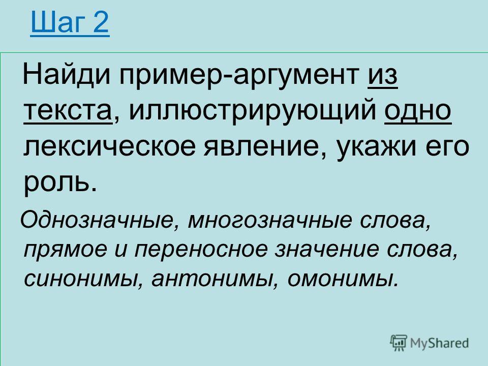 Шаг 2 Найди пример-аргумент из текста, иллюстрирующий одно лексическое явление, укажи его роль. Однозначные, многозначные слова, прямое и переносное значение слова, синонимы, антонимы, омонимы.
