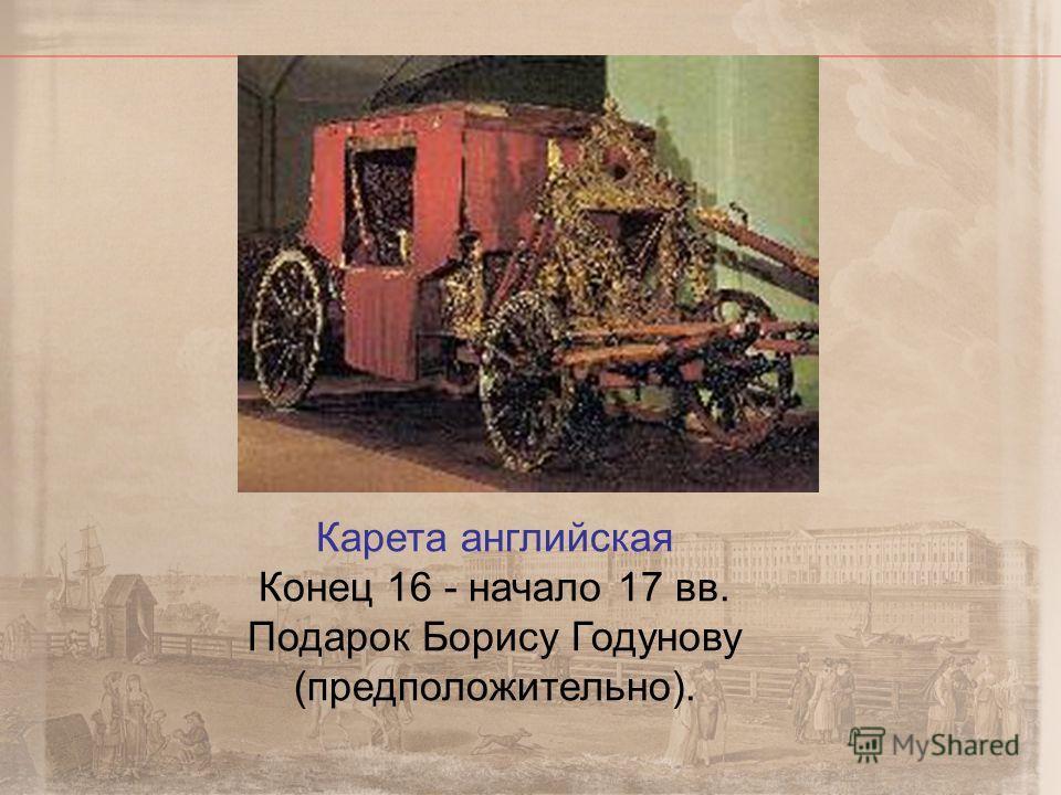 Борис Годунов рассматривает карту, по которой учится его сын. 1603 г. Художник Н.Ф. Некрасов
