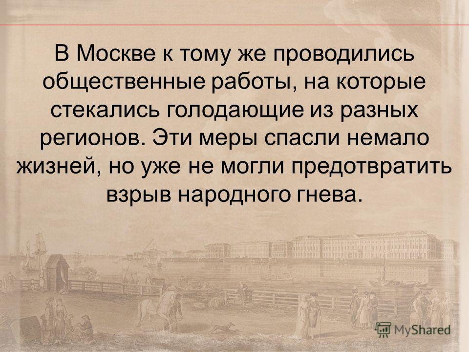 Голод при Борисе Годунове в 1601 г. Во время голода 1601- 1603 гг. царь Борис, как изображено на картине, организовал раздачи хлеба в Москве и принуждал к этому богатых землевладельцев в других районах страны. Неизвестный художник