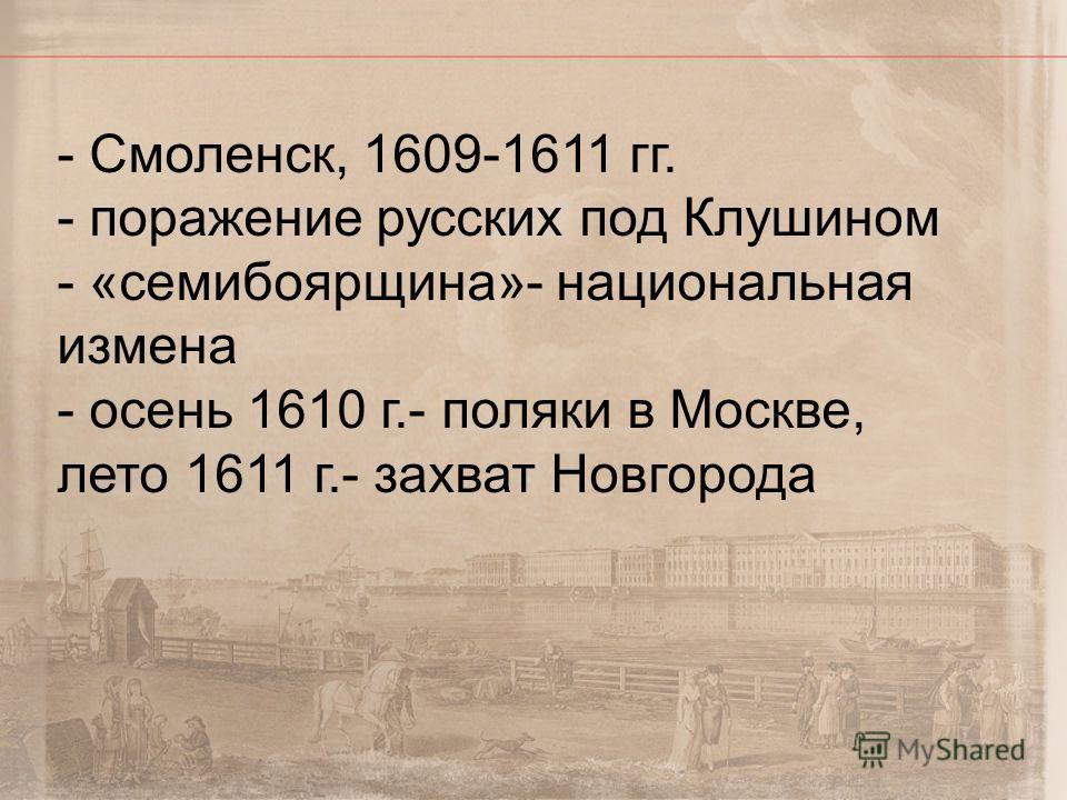 Ход: - Лжедмитрий 2 – Волхов – Москва, июнь 1608 г. - Тушинский лагерь, октябрь 1608- 1609 гг. - сентябрь 1609 г.- открытое вторжение поляков