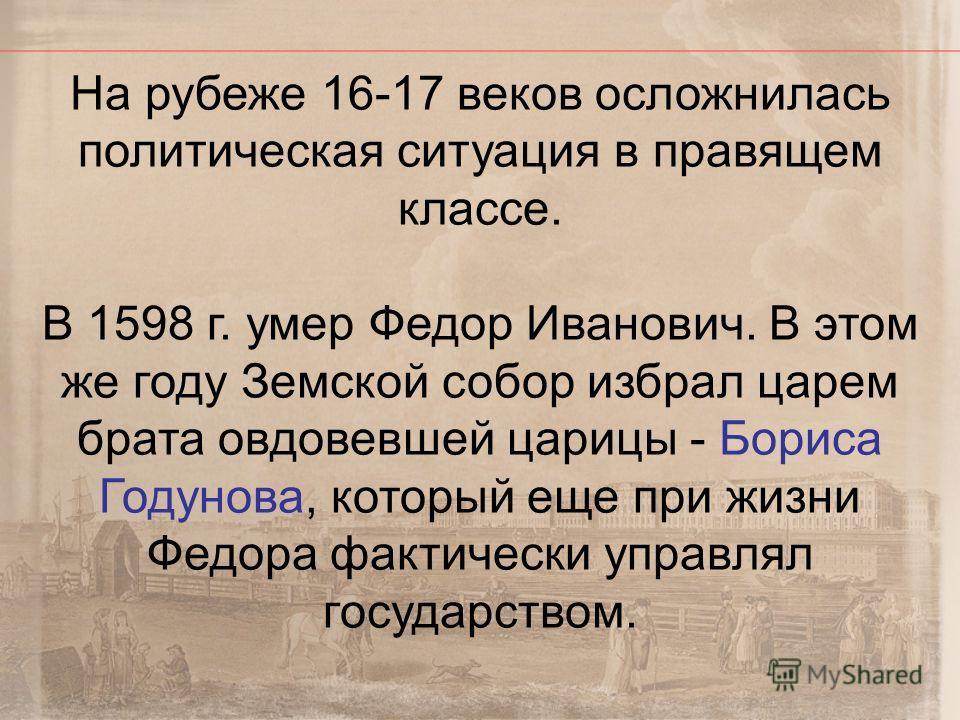 Федор Иванович (1557-1598) - русский царь с 1584 г. Сын Ивана IV Васильевича Грозного. Отличался болезненностью, слабостью и умственной неполноценностью.