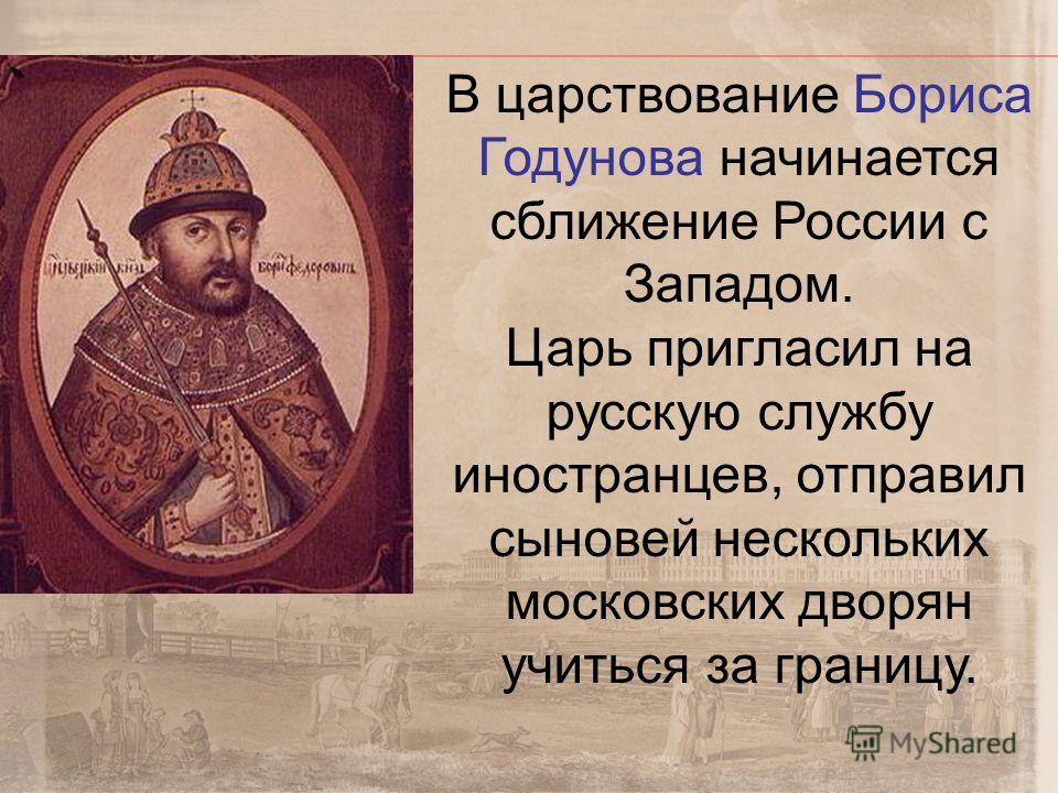 Знатные бояре были недовольны его избранием, так как он, продолжая политику Ивана Грозного, опирался на дворянство. Боярская оппозиция выжидала момент для свержения Бориса Годунова.